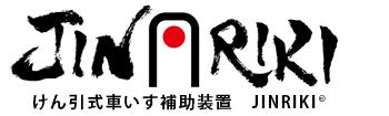 JINRIKI(じんりき)