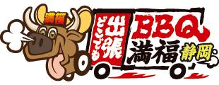 出張バーベキュー満福静岡