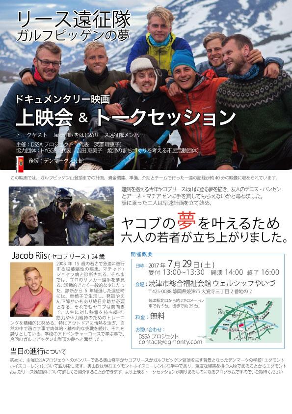 リース遠征隊上映会・講演会ポスター