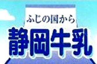 静岡牛乳協同組合